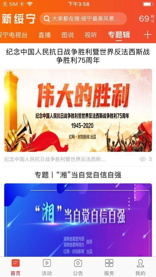 新绥宁APP官方版图片1