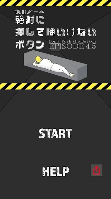 不要碰那个按钮模拟器汉化版破解版下载图3