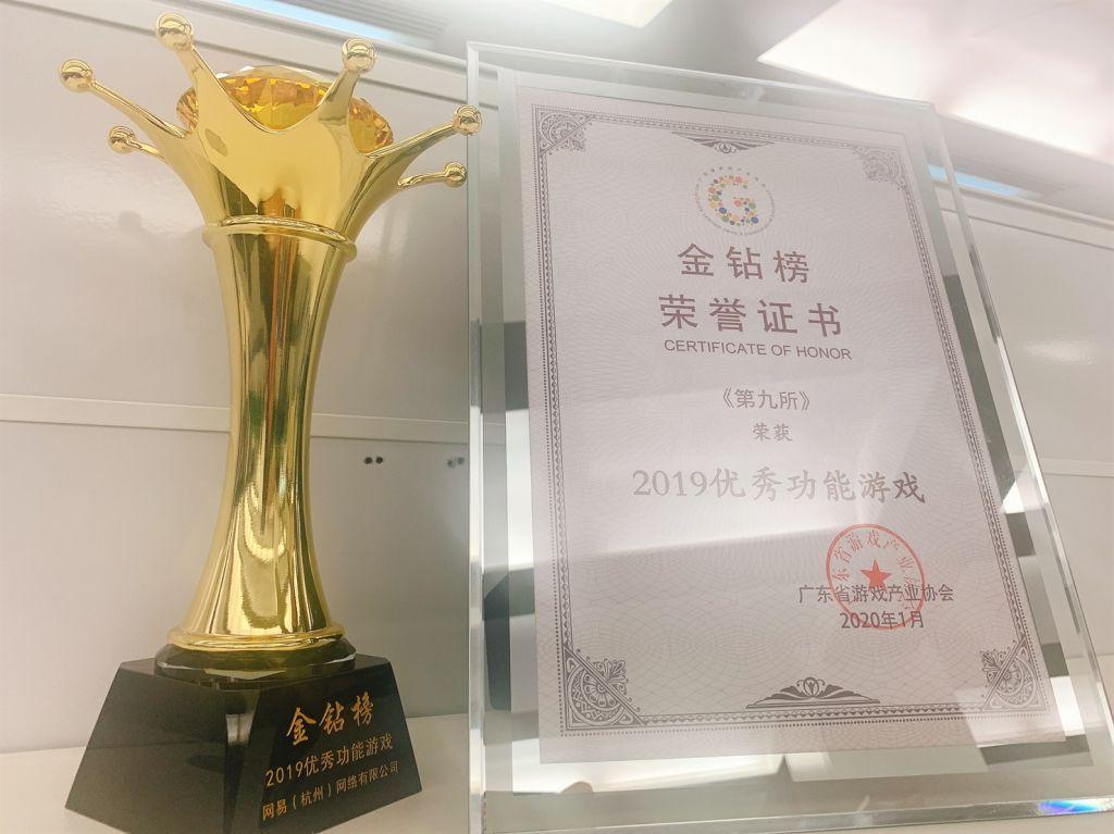 """2019年度金钻榜""""优秀功能游戏""""大奖:网易《第九所》斩获[多图]"""