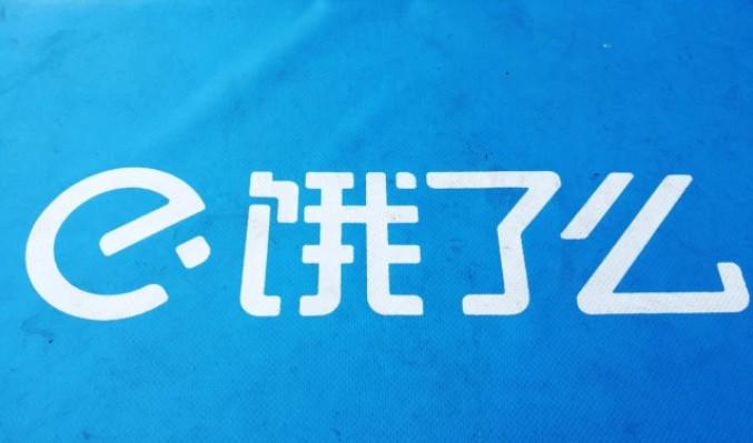 上海消保委评饿了么多等5分钟说了什么?谈及多等5分钟逻辑有问题[多图]