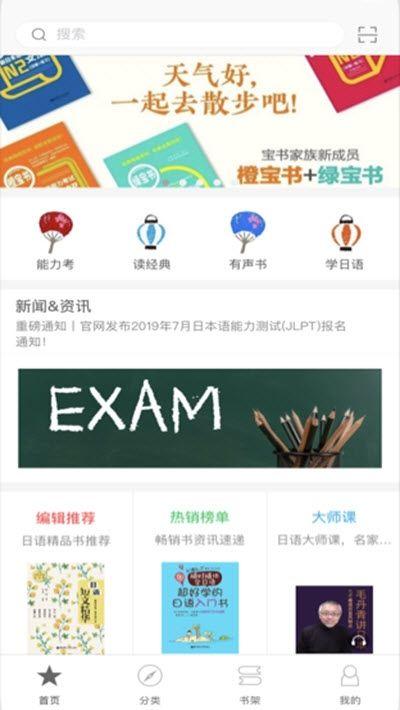 花梨日语APP下载手机最新版图片1