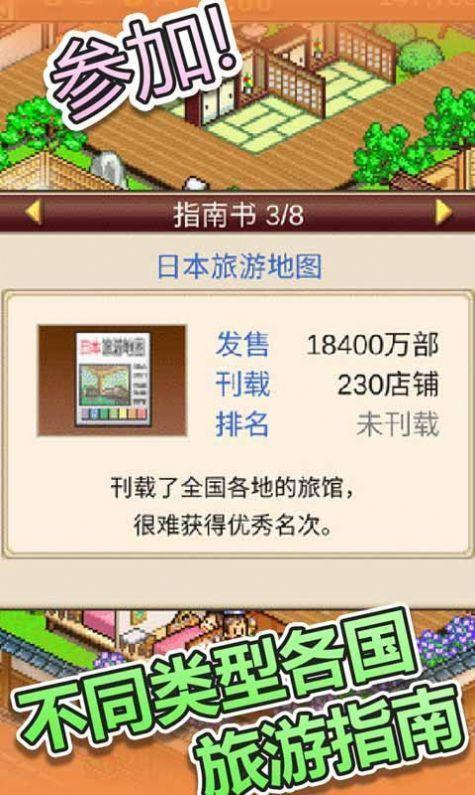 暖暖温泉乡2中文无限金币破解版图3