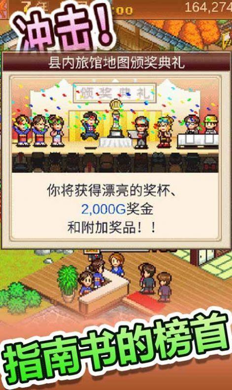 暖暖温泉乡2中文无限金币破解版图4