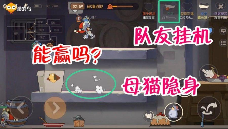 猫和老鼠:墙洞期队友挂机,泰菲和侦探能砸开墙洞,获得胜利吗[多图]