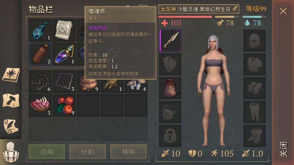 冷酷灵魂黑暗幻想生存1.0.4游戏汉化中文版下载图0