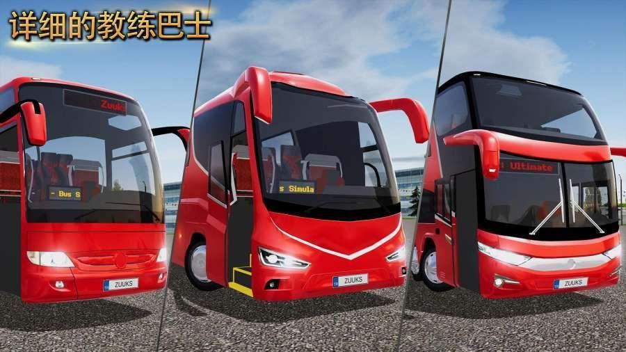 公交公司模拟器皮肤包数据下载免费版图2