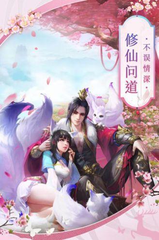 桃花剑圣手游官方版图片1