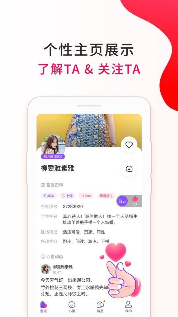 惠有缘APP官网版图片1