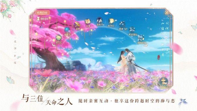 花与剑手游评测:一款古风大型社交游戏[视频][多图]图片2