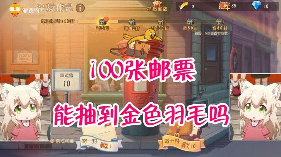猫和老鼠:非酋还是欧皇,100张邮票一个金色奖励,亏还是不亏?[多图]