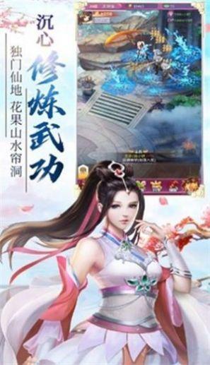 末道寻仙录手游官网版红包版下载图1