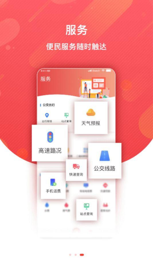 冀云唐县APP客户端图片1