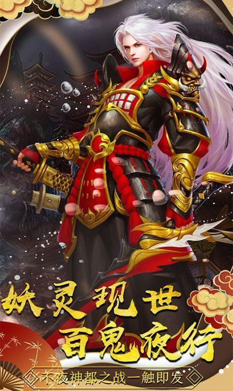 妖姬2020手游官网正式版图1