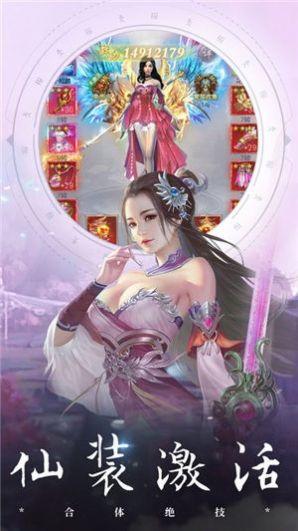 神域仙途手游官网版图3