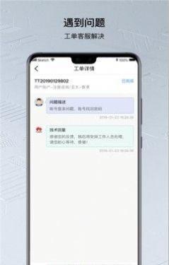 华为鲲鹏云手机官网APP图片1