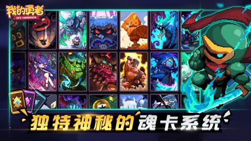我的勇者游戏官方网站版下载最新版图1