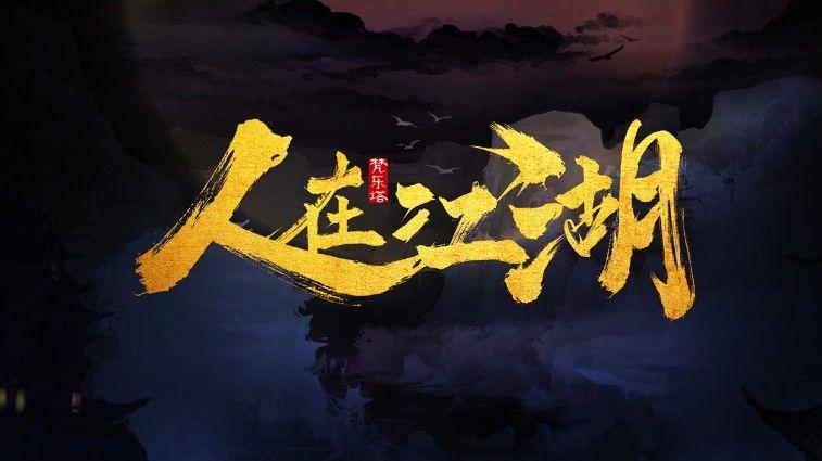梵乐塔人在江湖门派攻略:游戏剧情及武功门派一览[多图]