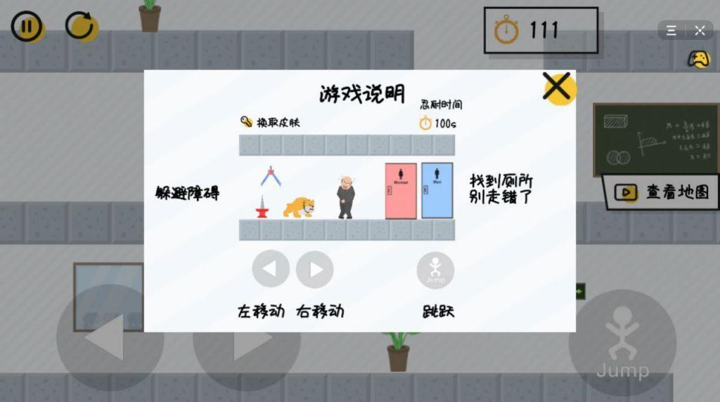 一起找厕所游戏下载官方版图1