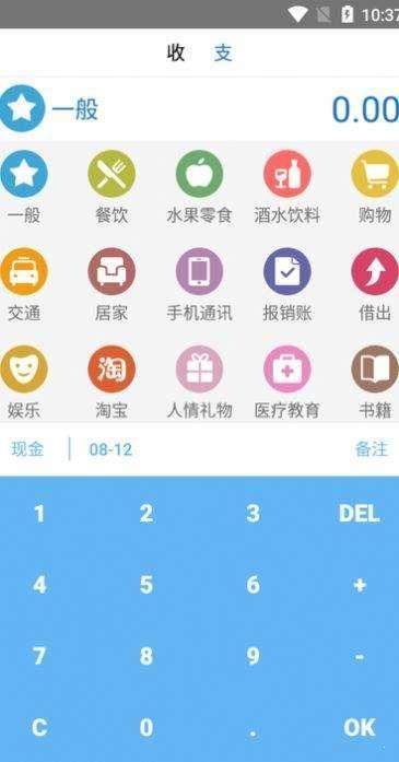 生活明细记账APP手机版图片1