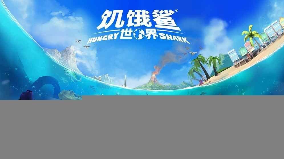 饥饿鲨世界3.1.4无限钻石金币中文修改最新版图1