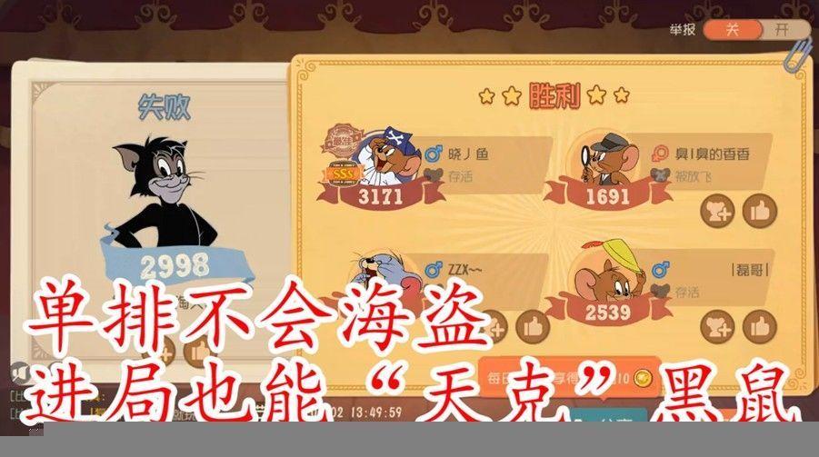 """猫和老鼠:""""黑鼠克星""""必选海盗,不会加点,也能轻松上分[视频][多图]图片1"""