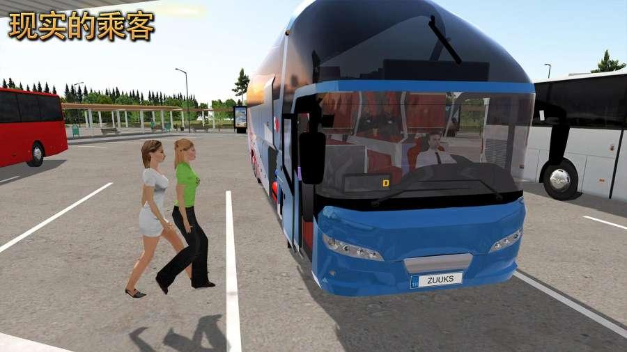 公交公司模拟器皮肤包数据下载免费版图1