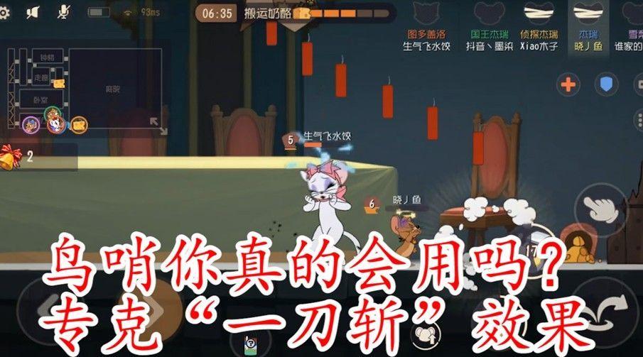 """猫和老鼠:鸟哨的正确玩法,图多盖洛是啥?""""轰炸区""""谁敢来?[多图]"""