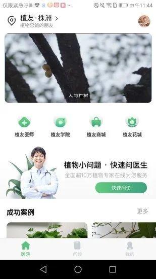 植友(植物医院)APP客户端下载图片1