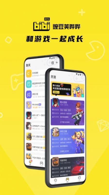 豌豆荚哔哔app官网下载图片1