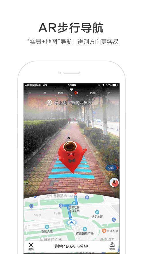 百度地图鸿蒙版APP下载手机新版安装图片1