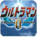 奥特曼格斗0进化下载手机版中文版解锁奥特