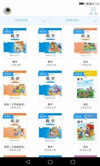 2020浙江省音像教材网络下载五年级上册手机版图片1