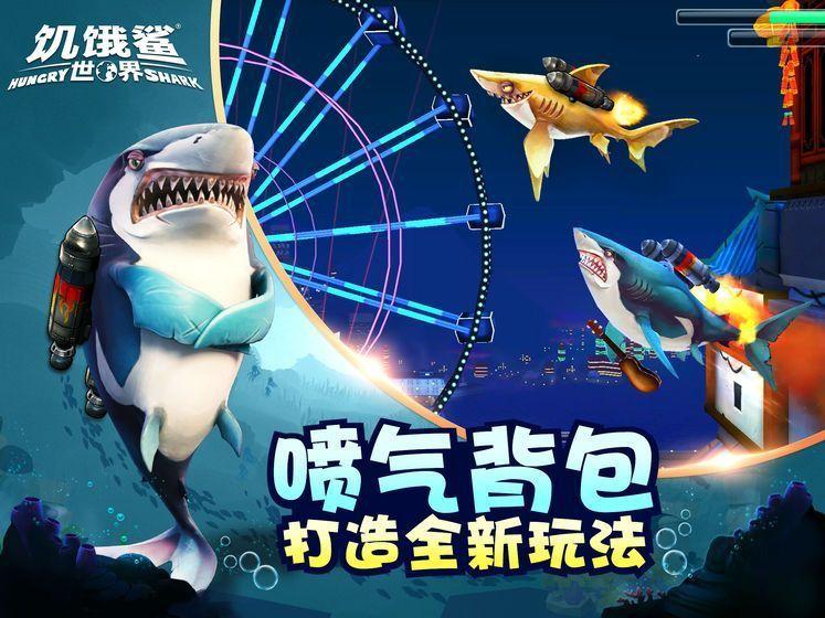 饥饿鲨世界3.4.0无限钻石无敌修改中文版图3