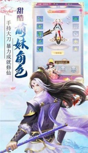 末道寻仙录手游官网版红包版下载图2