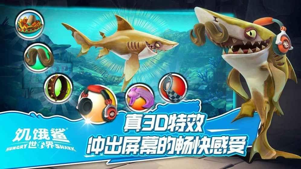 饥饿鲨世界3.0无限钻石金币内购修改版下载图2