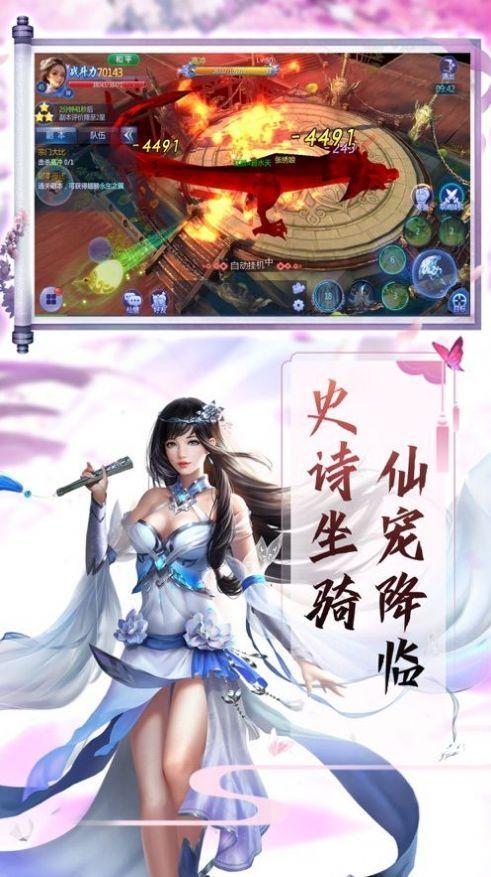 仙斩乾坤手游官方版图3