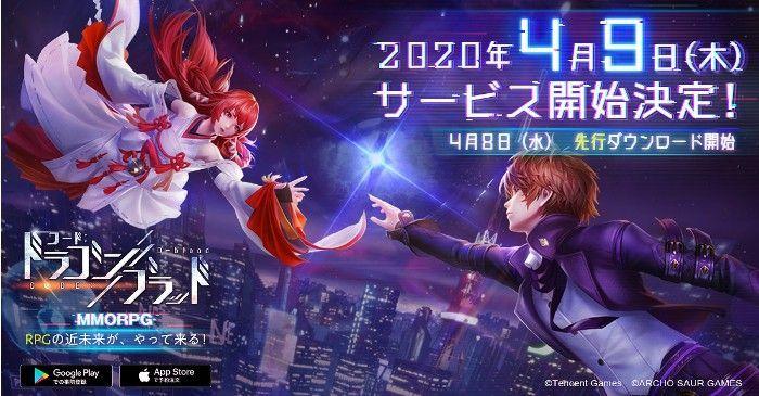 《龙族幻想》即将上线日本,晋级新市场,预约量创出海MMO手游新高[多图]