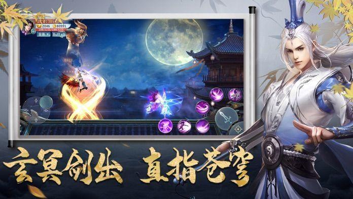 玄门剑仙游戏官方最新版图2