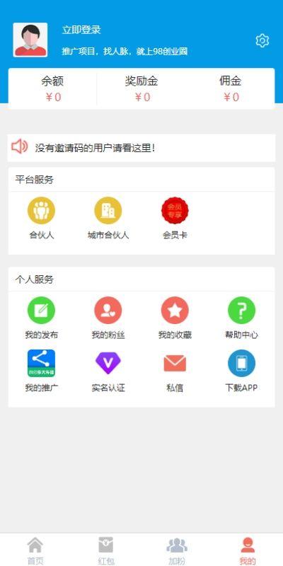 熊猫赚钱app官网最新版图0