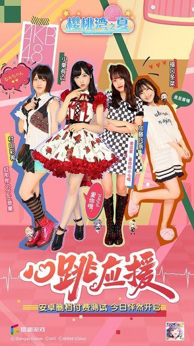 《AKB48樱桃湾之夏》心跳应援开启!谁是你心中的闪耀大使呢?[多图]