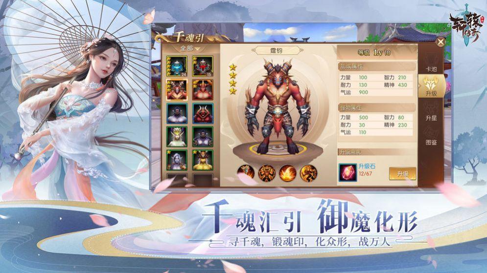 蜀山仙游梦手游官方版图1