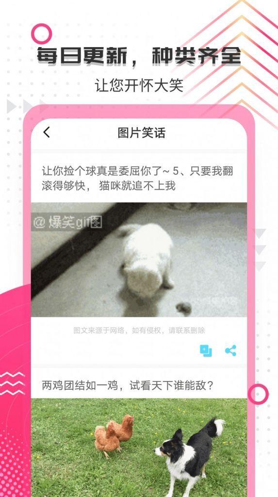 搞笑大王APP最新手机版图片1