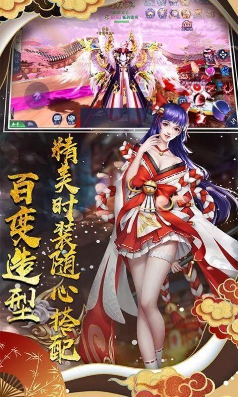 妖姬2020手游官网正式版图片1