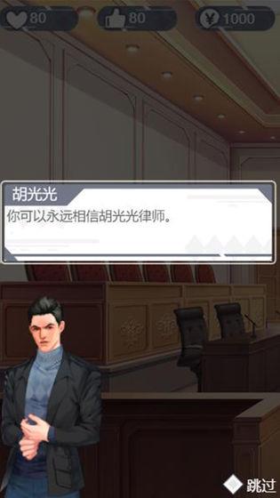 你可以永远相信胡律师游戏官方版图0