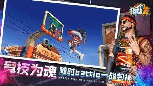 街篮2最新评测:全面升级的街头篮球手游[视频][多图]图片2