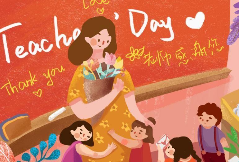 微信2020教师节祝福语大全:9月10日教师节祝福语精选[多图]