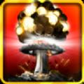 核弹爆炸模拟器无限核弹中文破解版