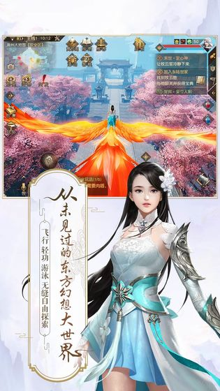 九州修真记高爆版手游官方最新版图0