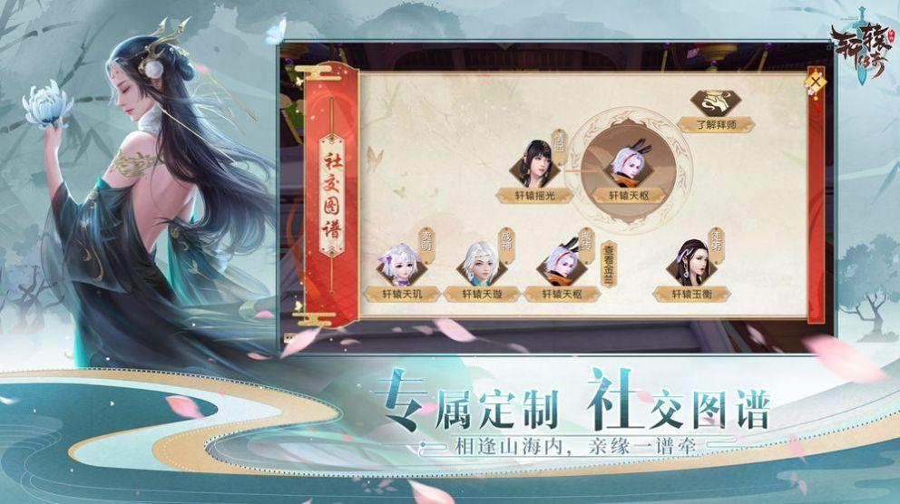 蜀山仙游梦手游官方版图2