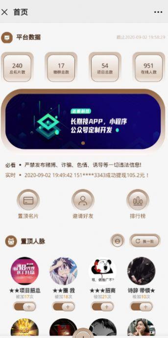 七百人脉APP手机版图片1